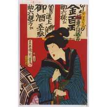 Toyohara Kunichika: 「助六女房おまき 坂東三津五郎」 - Waseda University Theatre Museum