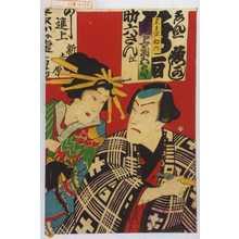 Toyohara Kunichika: 「黒手組助六 尾上菊五郎」 - Waseda University Theatre Museum
