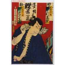 Toyohara Kunichika: 「熊坂伝次 中村芝翫」「新造しら玉 岩井紫若」 - Waseda University Theatre Museum