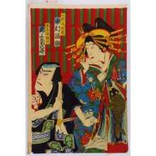 香朝楼: 「三浦屋揚巻 中村福助」「黒手組助六 尾上菊五郎」 - Waseda University Theatre Museum