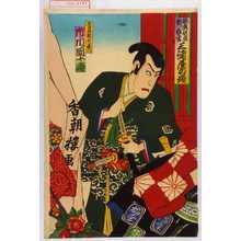 香朝楼: 「歌舞伎座新狂言 三浦屋の場」「鳥居新左衛門 市川団十郎」 - Waseda University Theatre Museum