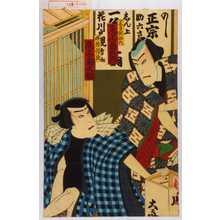 Utagawa Toyosai: 「黒手組助六 尾上菊五郎」「牛若伝次 尾上菊之助」 - Waseda University Theatre Museum