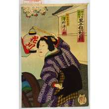 Utagawa Toyosai: 「明治座新狂言 黒手組一対白鞘」「助六女房おまき 沢村源之助」 - Waseda University Theatre Museum
