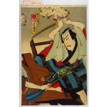 Utagawa Toyosai: 「黒手組助六 市川左団次」 - Waseda University Theatre Museum