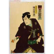 Toyohara Kunichika: 「歌舞伎座新狂言 黒手組曲輪達引」「鳥居新左衛門 市川権十郎」 - Waseda University Theatre Museum