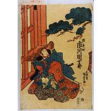 Utagawa Kunisada: 「源義経 市川団十郎」 - Waseda University Theatre Museum