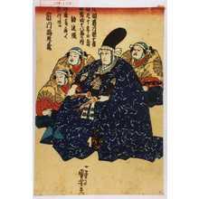Utagawa Kuniyoshi: 「元祖市川団十郎 百九十年の寿 歌舞伎十八番の内 勧進帳」「河原崎座ニて興行仕候」「市川海老蔵」 - Waseda University Theatre Museum