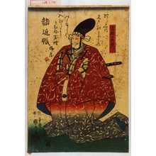 Utagawa Kuniyoshi: 「富樫の左衛門」「勧進帳」 - Waseda University Theatre Museum