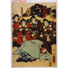 Utagawa Kunisada: 「源の義経」「伊崎ノ三郎」「駿河ノ次郎」「片岡八郎」「常陸坊海尊」 - Waseda University Theatre Museum