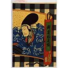 Utagawa Kunisada: 「弁慶勧進帳」 - Waseda University Theatre Museum