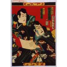 Toyohara Kunichika: 「武蔵坊弁慶 河原崎三升」「亀井六郎 市川 ?之助」 - Waseda University Theatre Museum