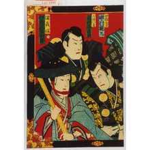Toyohara Kunichika: 「伊勢三郎 中村 - Waseda University Theatre Museum