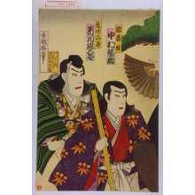 Utagawa Kunimasa II: - Waseda University Theatre Museum