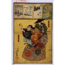 Ochiai Yoshiiku: 「今様擬源氏 十六」「関屋」「判官義経」「武蔵坊弁慶」 - Waseda University Theatre Museum