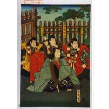Toyohara Kunichika: 「片岡八郎」「亀井六郎」「源義経公」「駿河治郎」「伊勢三郎」 - Waseda University Theatre Museum