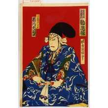 香朝楼: 「新歌舞伎十八番の内」「富樫左衛門家直 市川左団次」 - Waseda University Theatre Museum