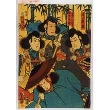 Utagawa Kunisada: 「源ノ義経」「常陸坊海尊」「駿河ノ次郎」「片岡八郎」 - Waseda University Theatre Museum
