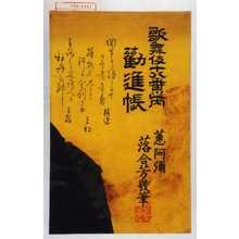 Ochiai Yoshiiku: 「歌舞伎十八番之内 勧進帳」 - Waseda University Theatre Museum