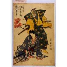 Utagawa Toyokuni I: 「大判司清澄 坂東彦三郎」「久我之介 瀬川亀三郎」 - Waseda University Theatre Museum