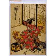 Utagawa Toyokuni I: 「さだか娘雛鳥 瀬川菊之丞」 - Waseda University Theatre Museum