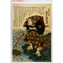 Utagawa Toyokuni I: 「大判司清澄 坂東三津五郎」「」 - Waseda University Theatre Museum