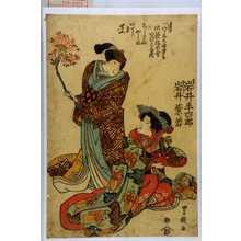 Utagawa Toyokuni I: 「さだか 岩井半四郎」「ひなどり 岩井紫若」「半四郎☆いかにも此方も 此一枝娘の命 いけばなを ちらさぬやうに いたしませう」 - Waseda University Theatre Museum