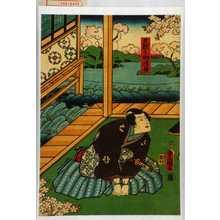 Utagawa Kunisada: 「久我之助清舟」 - Waseda University Theatre Museum