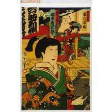 Toyohara Kunichika: 「貞香 坂東彦三郎」「しな鳥 市村家橘」 - Waseda University Theatre Museum