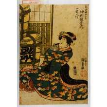 Utagawa Kunisada: 「酒屋娘おみわ 中村歌右衛門 一世一代」 - Waseda University Theatre Museum