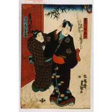 Utagawa Kunisada: 「ゑぼし折求女」「でつち子太郎」 - Waseda University Theatre Museum