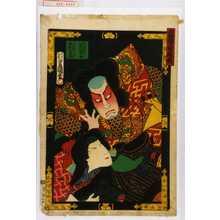 Utagawa Kunisada: 「当櫓看板揃」「杉酒屋娘おみわ 沢村田の助」「金輪五郎今国 中村芝翫」 - Waseda University Theatre Museum