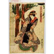Utagawa Toyokuni I: 「一世一代 おみわ 中村歌右衛門 相勤申候」 - Waseda University Theatre Museum