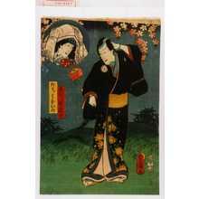 Utagawa Kunisada: 「ゑぼし折求女」「たちはなひめ」 - Waseda University Theatre Museum