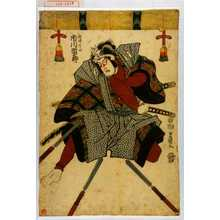 Utagawa Toyokuni I: 「漁師ふか七 市川団十郎」 - Waseda University Theatre Museum