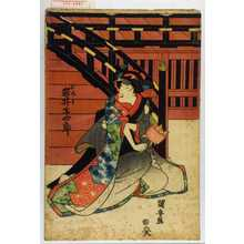 Utagawa Kuniyasu: 「おみわ 岩井半四郎」 - Waseda University Theatre Museum