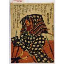 Utagawa Toyokuni I: 「りやうしふか七 実ハ金輪五郎 坂東三津五郎」 - Waseda University Theatre Museum