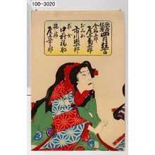 Utagawa Toyosai: 「歌舞伎座四月狂言」「金輪五郎 尾上菊五郎」「おみわ 市川団十郎」「求女 中村福助」「橘姫 尾上栄三郎」 - Waseda University Theatre Museum