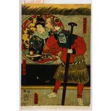 Utagawa Kunisada: 「唐漁師じやまん」「季清女」 - Waseda University Theatre Museum