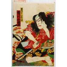 国政: 「奴蘭平 実は孔雀三郎 市川小団次」 - Waseda University Theatre Museum