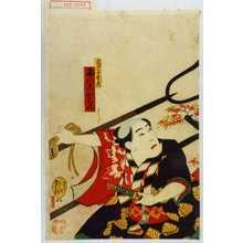 国政: 「蘭平一子繁蔵 市川しやち丸」 - Waseda University Theatre Museum