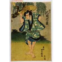 豊国: 「駄六 片岡市蔵」 - 演劇博物館デジタル