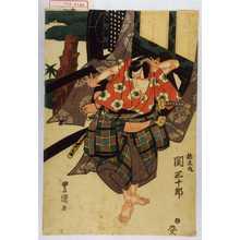Utagawa Toyokuni I: 「梅王丸 関三十郎」 - Waseda University Theatre Museum