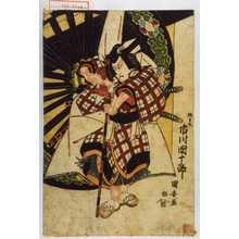 歌川国安: 「松王丸 市川団十郎」 - 演劇博物館デジタル