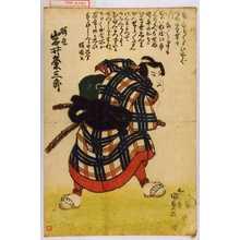 Utagawa Kunisada: 「桜丸 岩井粂三郎」 - Waseda University Theatre Museum