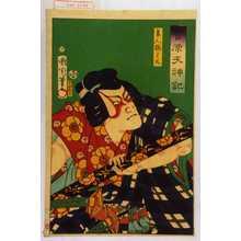 Toyohara Kunichika: 「菅原天神記」 - Waseda University Theatre Museum