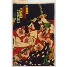 Toyohara Kunichika: 「梅王丸 尾上菊五郎」「松王丸 中村芝翫」 - Waseda University Theatre Museum