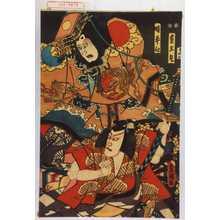 Utagawa Kunisada: 「松王丸」「時平公」 - Waseda University Theatre Museum