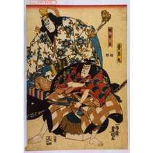 歌川国貞: 「松王丸」「時平公」 - 演劇博物館デジタル