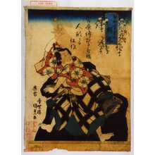 Utagawa Kunisada: 「菅原伝授手習鑑 人形☆仕候」「菅丞相舎人桜丸」 - Waseda University Theatre Museum