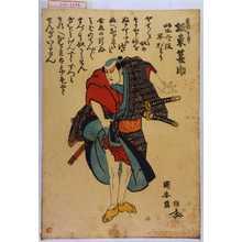 Utagawa Kuniyasu: 「宿祢太郎 坂東蓑助」「此所二タ役早がわり」 - Waseda University Theatre Museum
